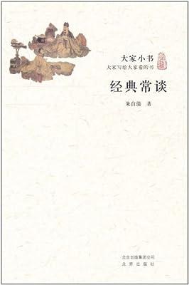 大家小书•经典常谈.pdf
