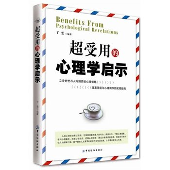 超受用的心理学启示.pdf