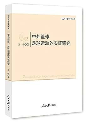 中外篮球、足球运动的实证研究.pdf