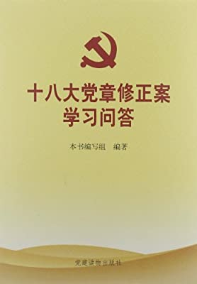 十八大党章修正案学习问答.pdf