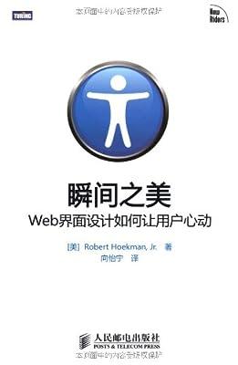 瞬间之美:Web界面设计如何让用户心动.pdf