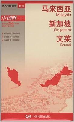 世界分国地图•亚洲:马来西亚、新加坡、文莱.pdf