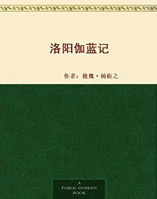 洛阳伽蓝记.pdf