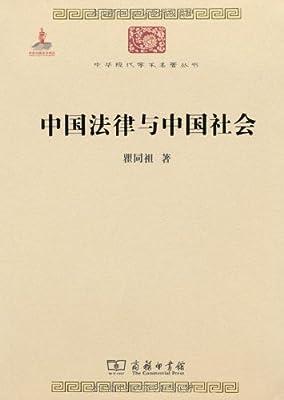 中国法律与中国社会.pdf