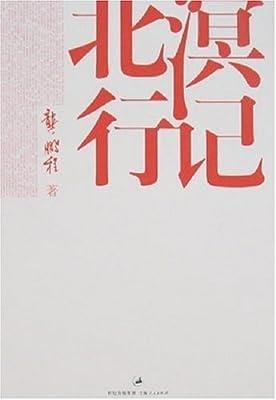 北溟行记.pdf