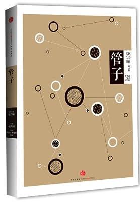中信国学大典:管子.pdf