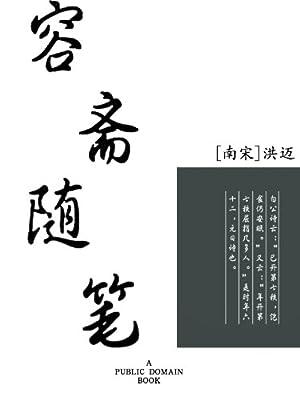 容斋随笔.pdf
