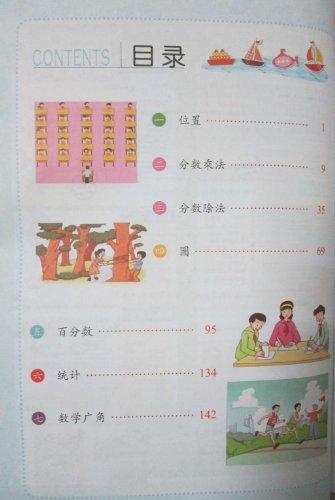人教版数学六年级上册赠参考答案图片高清图片