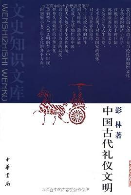 中国古代礼仪文明.pdf