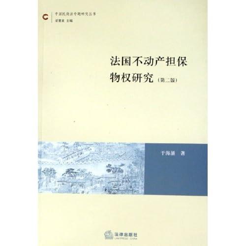 法国不动产担保物权研究/中国民商法专题研究丛书