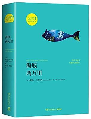 凡尔纳漫游者系列·第1辑:海底两万里.pdf