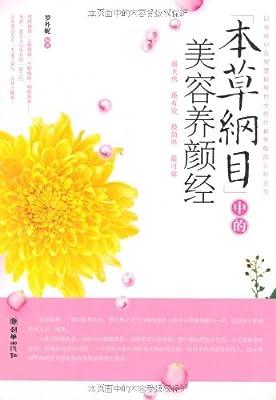 本草纲目中的美容养颜经.pdf