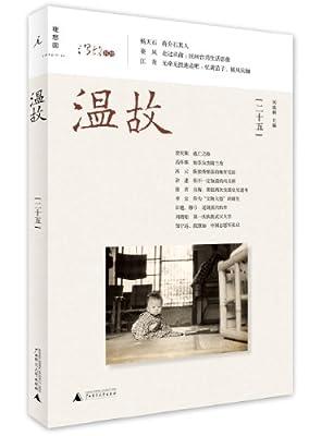 温故25.pdf