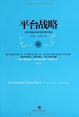 平台战略:正在席卷全球的商业模式革命.pdf
