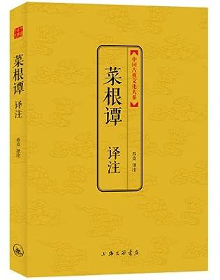 中国古典文化大系第3辑:菜根谭译注.pdf