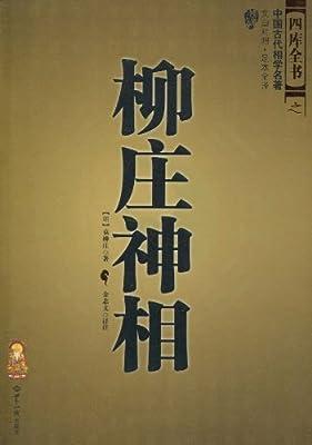 柳庄神相.pdf