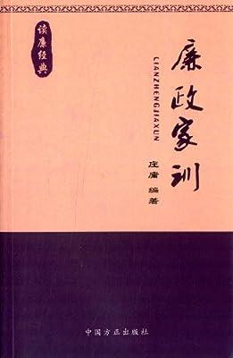 读廉经典:廉政家训.pdf