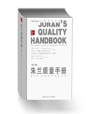 朱兰质量手册——通向卓越绩效的全面指南.pdf