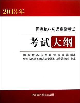 国家执业药师资格考试考试大纲.pdf