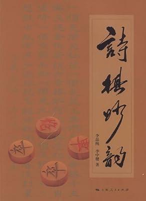 诗棋妙韵.pdf