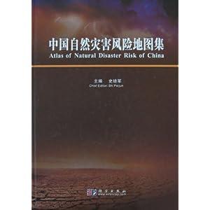 中国自然灾害风险地图集/史培军-图书-亚马逊