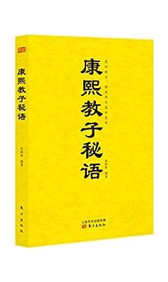 康熙教子秘语.pdf