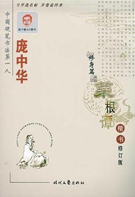 庞中华楷书钢笔字帖•菜根谭楷书.pdf
