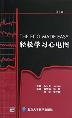 轻松学习心电图.pdf