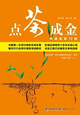 点茶成金:快速卖茶72招.pdf