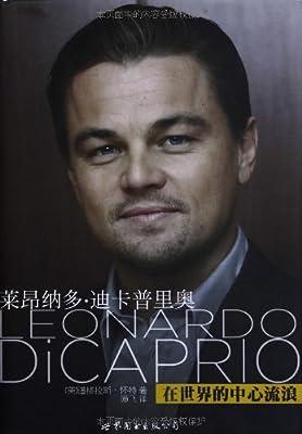 莱昂纳多·迪卡普里奥:在世界的中心流浪.pdf