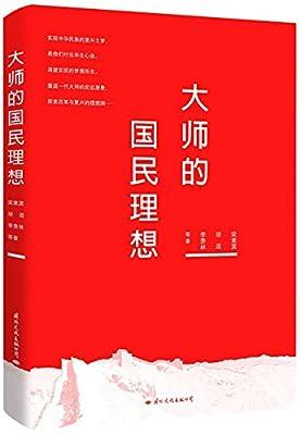大师的国民理想.pdf