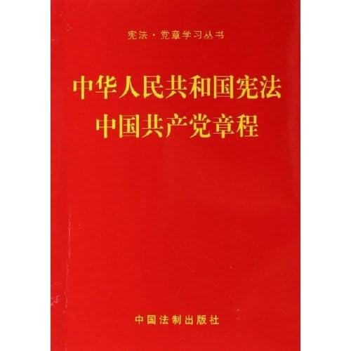 中华人民共和国宪法中国共产党章程/宪法党章学习丛书