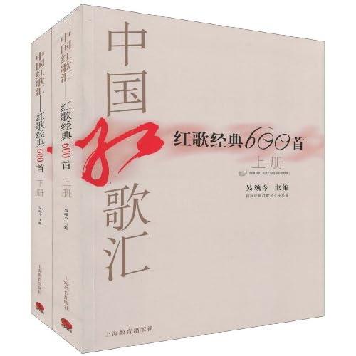 中国红歌汇 红歌经典600首平装版套装共2册图片