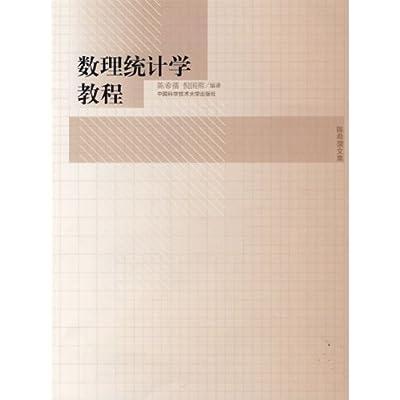 陈希孺文集•数理统计学教程.pdf