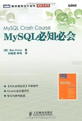 MySQL必知必会.pdf