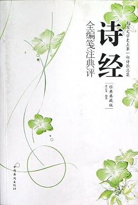 诗经全编笺注典评.pdf