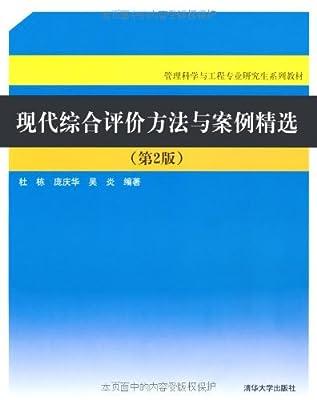 管理科学与工程专业研究生系列教材•现代综合评价方法与案例精选.pdf