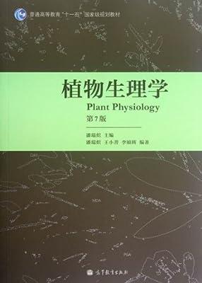 普通高等教育十一五国家级规划教材:植物生理学.pdf