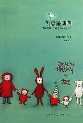 创意星期四:一位职业创意人与你分享的创业心得.pdf