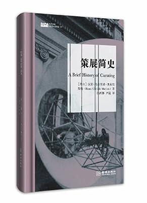 蜜蜂文库•当代艺术•话语实践卷04:策展简史.pdf