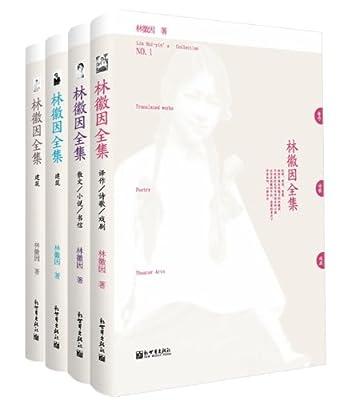 林徽因全集.pdf