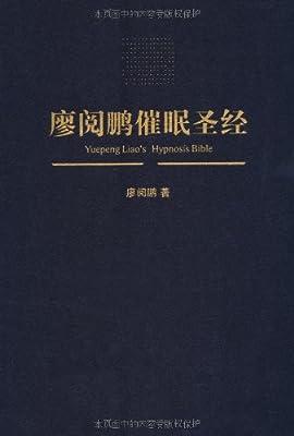 廖阅鹏催眠圣经.pdf