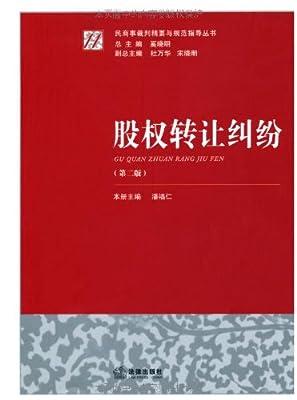 股权转让纠纷.pdf