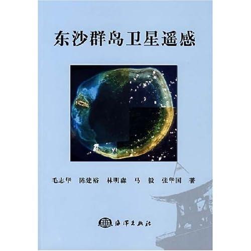 [全新正版]东沙群岛卫星遥感[毛志华] - 丁丁淘客导购