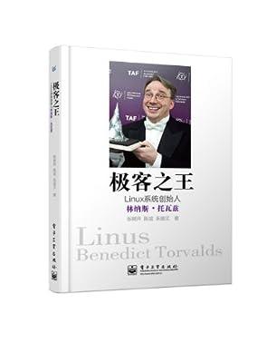 极客之王:Linux系统创始人林纳斯.pdf