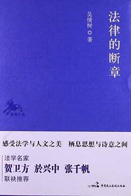 法律的断章.pdf