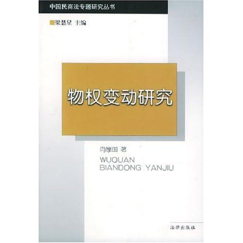 物权变动研究/中国民商法专题研究丛书