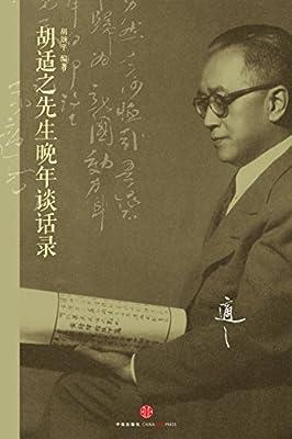 胡适之先生晚年谈话录.pdf
