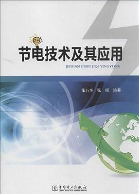 节电技术及其应用.pdf