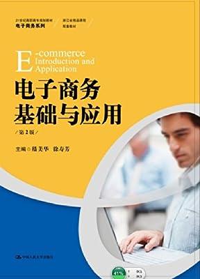 21世纪高职高专规划教材·电子商务系列:电子商务实务.pdf